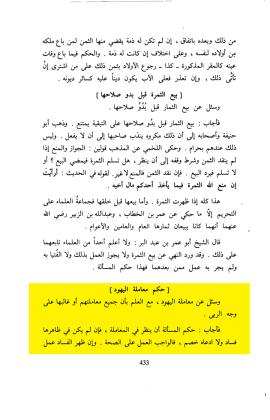 fatwa1
