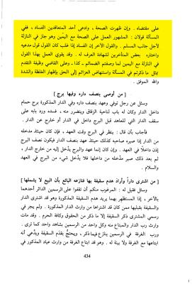 fatwa2